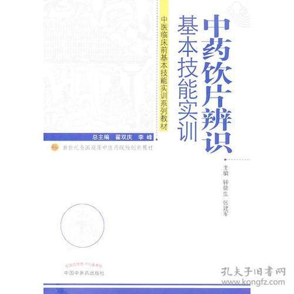 中药饮片辨识基本技能实训--中医临床技能实训系列教材