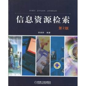 信息资源检索(第2版)