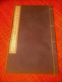 1936年文明书局珂罗版精印  《初拓洛神赋十三行》  大开本 线装一册全