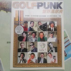 世界高尔夫 世锦赛-汇丰冠军赛 纪念珍藏版2010年11月4日-7日