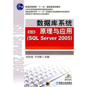 数据库系统原理与应用(SQL