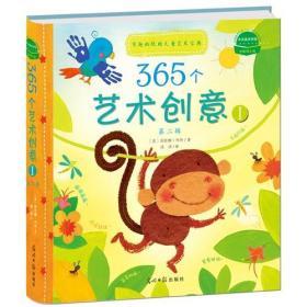 365个艺术创意第二辑Ⅰ:有趣的低幼儿童艺术宝典
