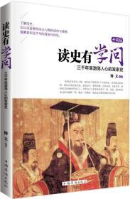 读史有学问 三千年来激荡人心的发家史(升级版)