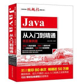 Java从入门到精通(项目案例版)