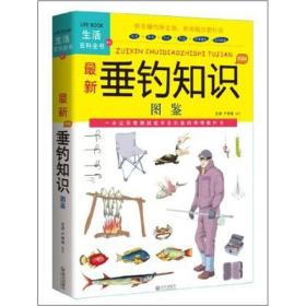 最新垂钓知识图鉴(生活百科全书)