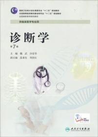 """诊断学(第7版 供临床医专业用)/国家卫生和计划生育委员会""""十二五""""规划教材"""