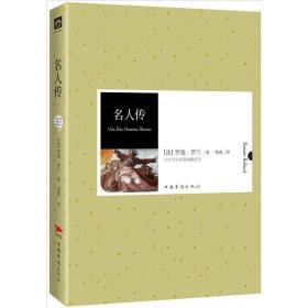 中外文学名著典藏系列:名人传