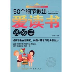 50个细节教出爱读书的孩子