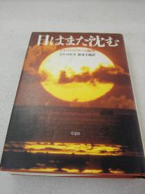《日はまた沈む》 株式会社 草思社 1990年1版19印 精装1册全
