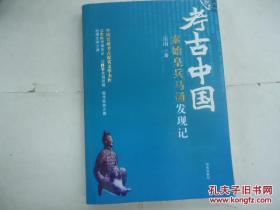 考古中国:秦始皇兵马俑发现记