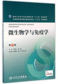 微生物学与免疫学(第8版/本科药学)