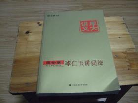 厚大讲义 2017理论卷 李仁玉讲民法