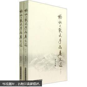 杨叔子散文序函类文选(上下)