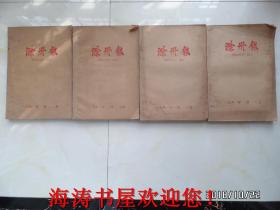 滁州报(1992年1—12月合订本,共四本,从2129期到2436期,重近八斤,品如图请仔细看图)