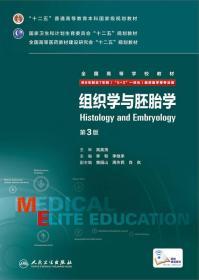 组织学与胚胎学(第3版)9787117206464