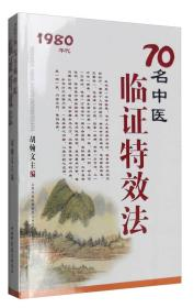 70名中医临证特效法:1980年代  缺13-14页