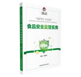 二手正版食品安全监管实务 张纯芳 中国医药科技出版社9787506791311ah