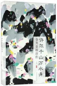 许尔千山万水身:仓央嘉措诗传