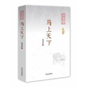 马上天下(中国专业作家小说典藏文库)