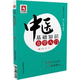 中医自学入门系列:中医基础知识自学入门