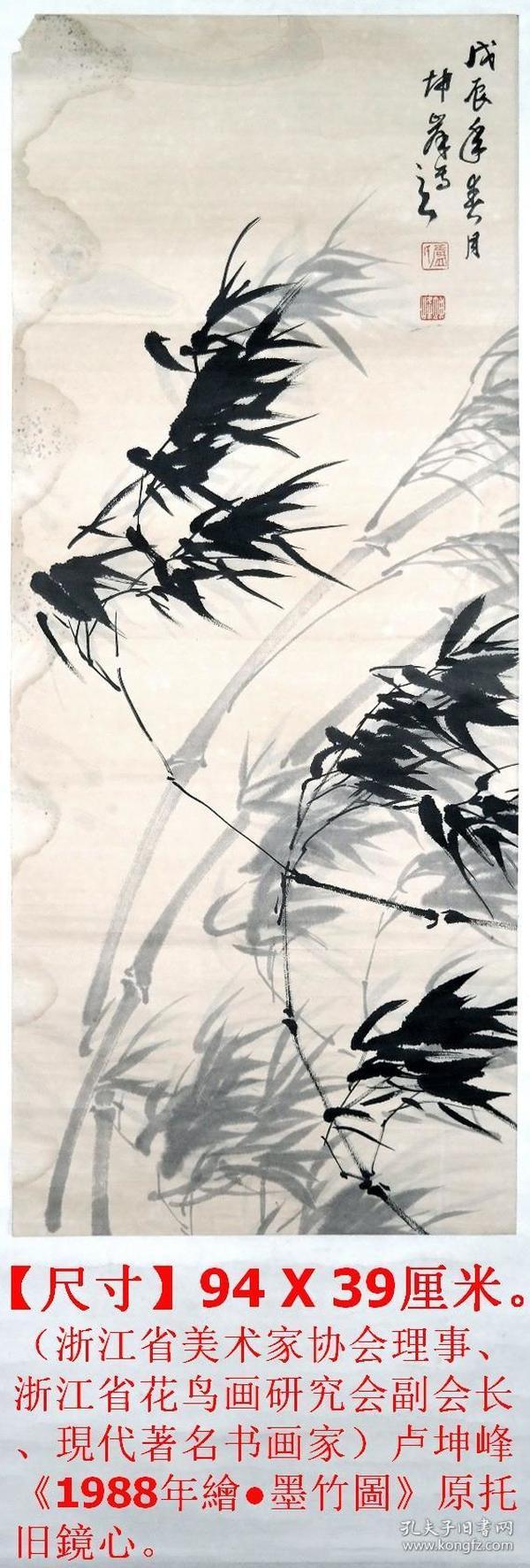 已故浙江省美术家协会理事◆卢坤峰《1988年绘花卉画●墨竹图》原托旧镜心◆◆现代浙派手绘名人旧字画◆◆【尺寸】94 X 39厘米。