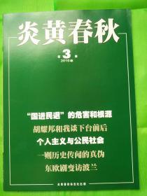 """炎黄春秋杂志 全新2010年第03期导读:杜 光:""""国进民退""""的危害和根源"""