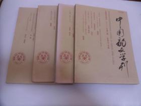 中国韵文学刊(2010年全1-4期 季刊)