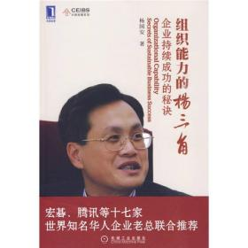 """组织能力的""""杨三角""""企业持续成功的秘诀"""