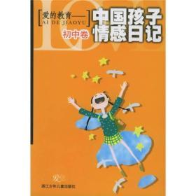 爱的教育:中国孩子情感日记(初中版)