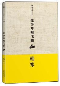 韩寒文集典藏版:像少年啦飞驰