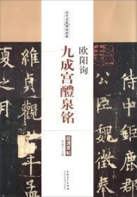 历代名家碑帖经典:欧阳询·九成宫醴泉铭