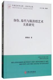 正版新书】身份、易代与陈洪绶艺术关系研究