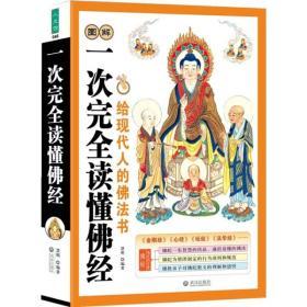 一次完全读懂佛经全面介绍佛教常识,让你直观了解佛教 慧明