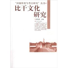 """""""河南历史与考古研究""""丛书:比干文化研究"""