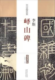 历代名家碑帖经典:李斯·峄山碑
