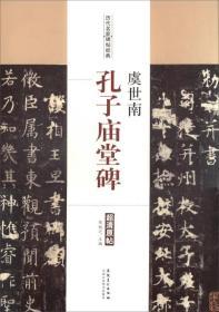 历代名家碑帖经典:虞世南·孔子庙堂碑