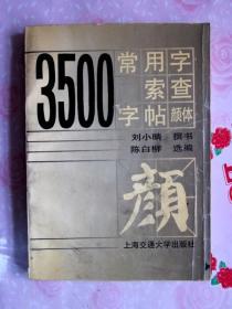 3500常用字索查字帖(颜体)