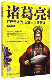 诸葛亮:旷世奇才的16堂人生智慧课