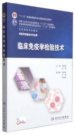 """临床免疫学检验技术/""""十二五""""普通高等教育本科国家级规划"""