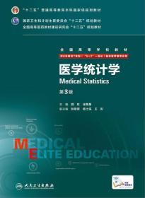 医学统计学第3版