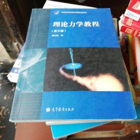 理论力学教程(第3版)