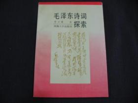 毛泽东诗词探索