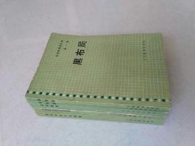 吴清源围棋全集(1.2.3.4.5)(全五册)