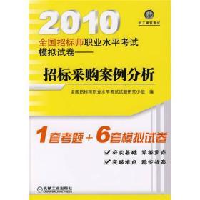 2010全国招标师职业水平考试模拟试卷:招标采购案例分析