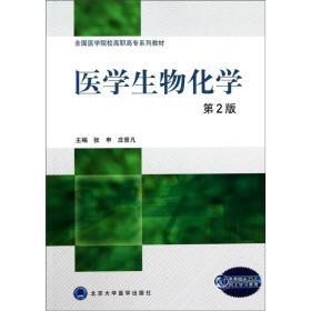 (教材)医学生物化学(第2版)--全国医学院校高职高专系列教材