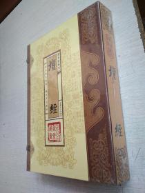 墨香斋藏书坛经三册函套甘肃文化出版社【精装未拆封】