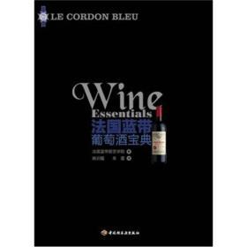 法国蓝带葡萄酒宝典