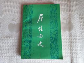 唐绝句史(87年1版1印11000册 馆藏书!请看书影及描述!)