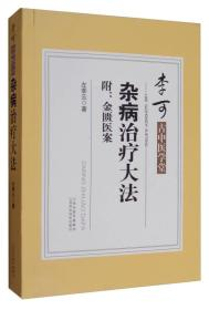 李可古中医学堂:杂病治疗大法(附:金匮医案)