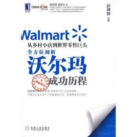 从乡村小店到世界零售巨头:全方位剖析沃尔玛成功历程